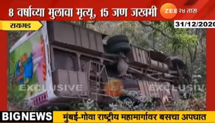 मुंबई-गोवा महार्गावर खासगी बसला अपघात, बालकाचा मृत्यू तर १५ जखमी