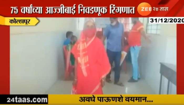 ७५ वर्षीय आजी ग्रामपंचायत निवडणुकीच्या रिंगणात