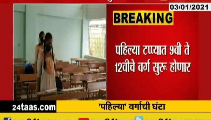 Pune,Nashik And Aurangabad School Start From Tomorrow