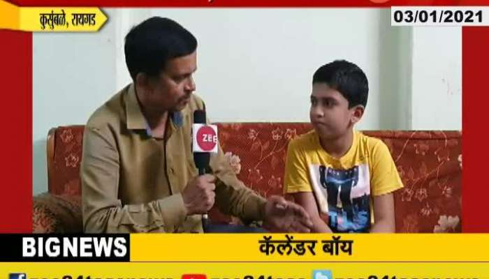 Raigad,Kusumbale Atharav Patil Calender Boy