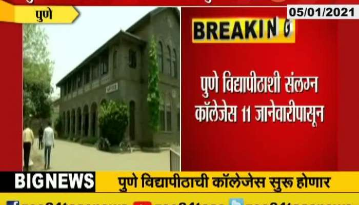 Colleges Affiliated To Pune University Will Start From 11TH January
