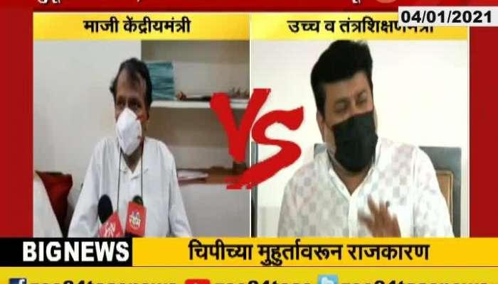 Sindhudurg Chipi Airport Stuck In Credit War Controversy
