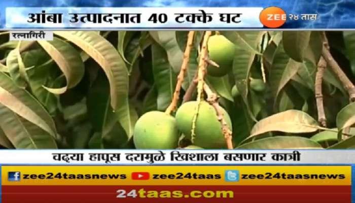 रत्नागिरीत अवकाळी पावसाचा आंबा पिकाला फटका, 40 टक्के घट?