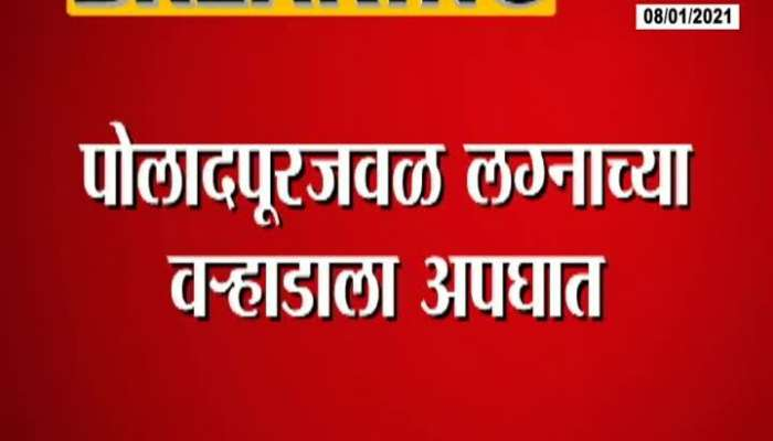 Raigad,Poladpur Marriage Vechile Accident Update At 0830