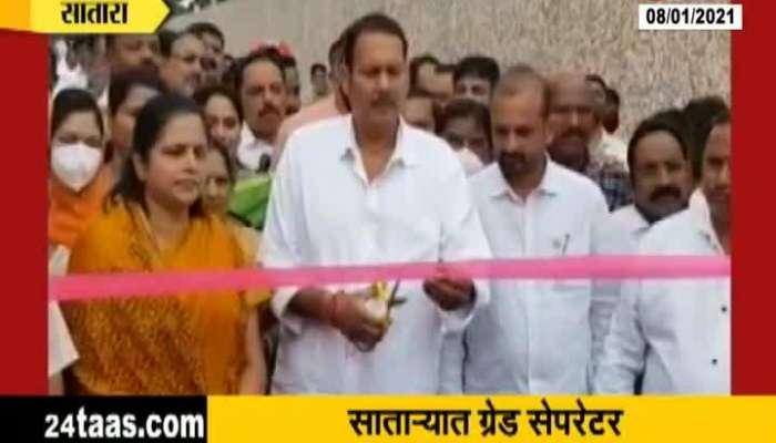 Satara Grade Sepretor Inaugretion By Udayan Raje Bhosle