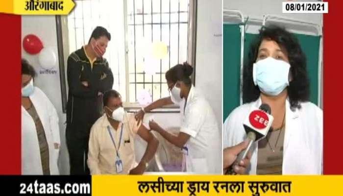 Aurangabad Covid Vaccine Dry Run Started