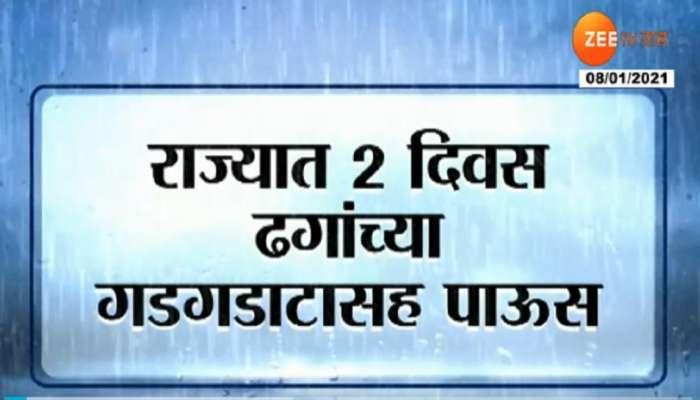 मुंबईसह कोकण, मध्य महाराष्ट्र, मराठवाड्यात आणखी २ दिवस पावसाचा इशारा