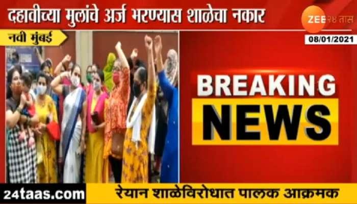 नवी मुंबईत रेयान शाळेबाहेर पालकांचे आंदोलन