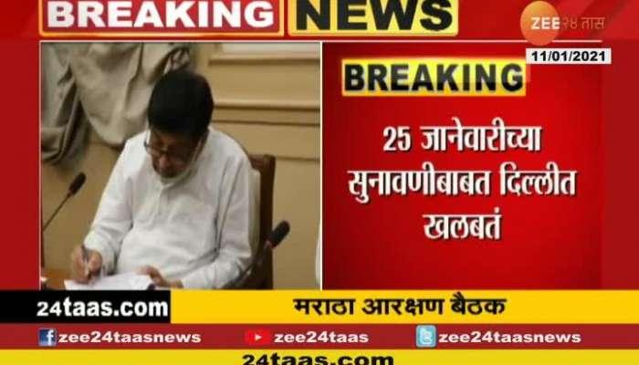 Delhi Marathi Arakshan meeting will be conducted By Ashok Chavan