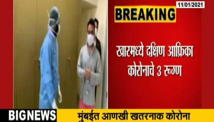 Navi Mumbai KhargarSouth African Corona Found in a patient