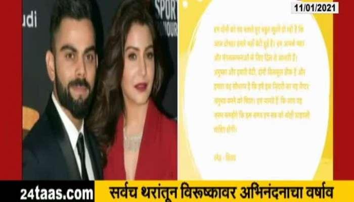 Virat Kohli And Anushka Sharma Blessed With Baby Girl