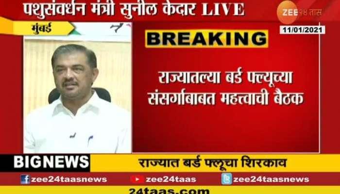 Minister Of Animal Husbandry Sunil Kedar Press Conffrence
