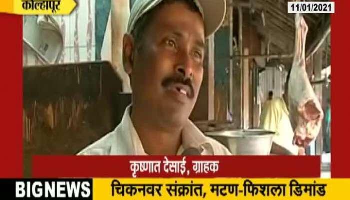 Kolhapur Demand Of Mutton And Fish Increase Of Bird Flu