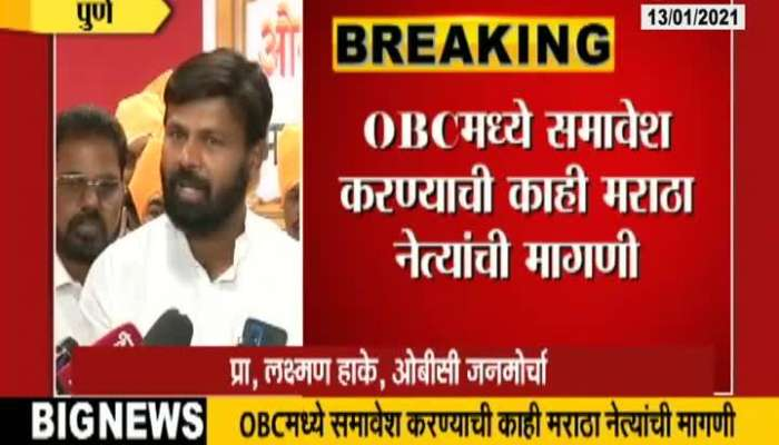 Pune OBC Leader Organised Protest March