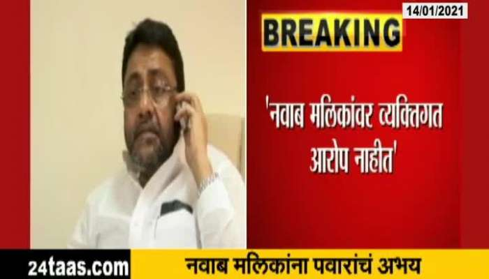 NCP Chief Sharad Pawar Clean Chit To Nawab Malik