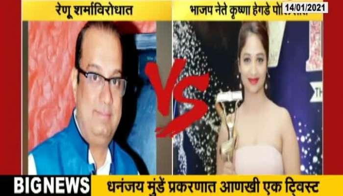 Renu Sharma Possibly To File Complaint Against BJP Leader Krishna Hedge At DN Nagar Police Station