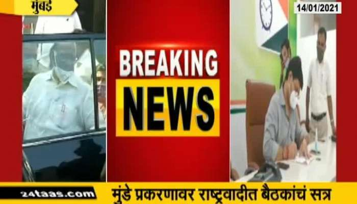 Meeting With NCP Chief Sharad Pawar On Dhananjay Munde Case