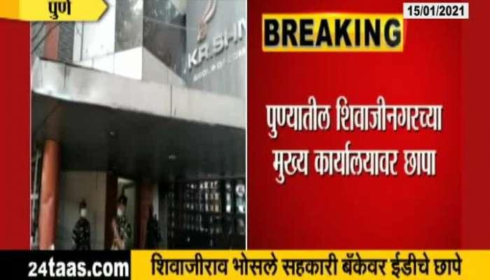Pune ED Riad Shivajirao Bhosale Sahakari Bank