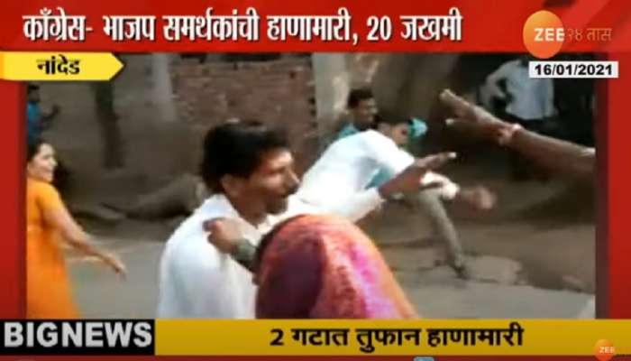 ग्रामपंचायत निवडणूक : नांदेडमध्ये काँग्रेस - भाजप समर्थकांत तुफान राडा