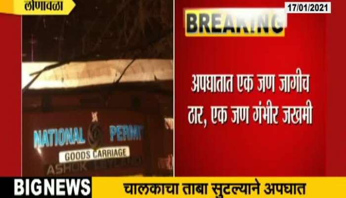 Lonawala Truck Accident On Pune Mumbai Expressway