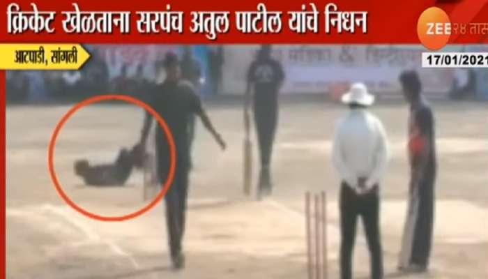 क्रिकेट खेळताना सरपंचाचा हृदयविकाराच्या झटक्याने मृत्यू (व्हिडिओ)