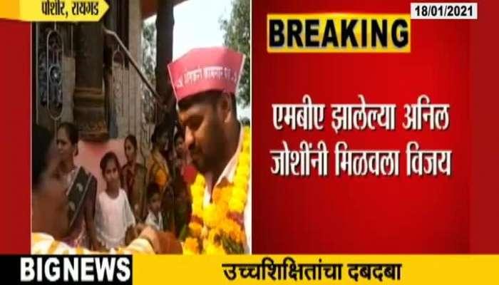 Raigad Anil Joshi Win Poshir Grampanchayat Election