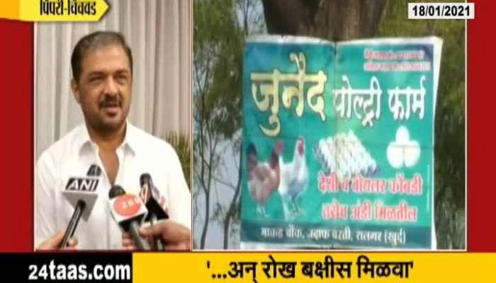 Sunil Kedar Announce Prize For To See Anyone Dead By Bird Flue