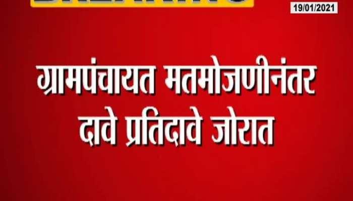 Anil Deshmukh,Sachin Sawant And Keshav Upadhey On Gram Panchyat Elections Result