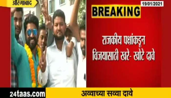 After The Aurangabad Result,all The Claims Ofthe Parties