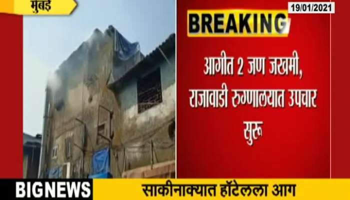 Mumbai,Sakina Fire In Hotel