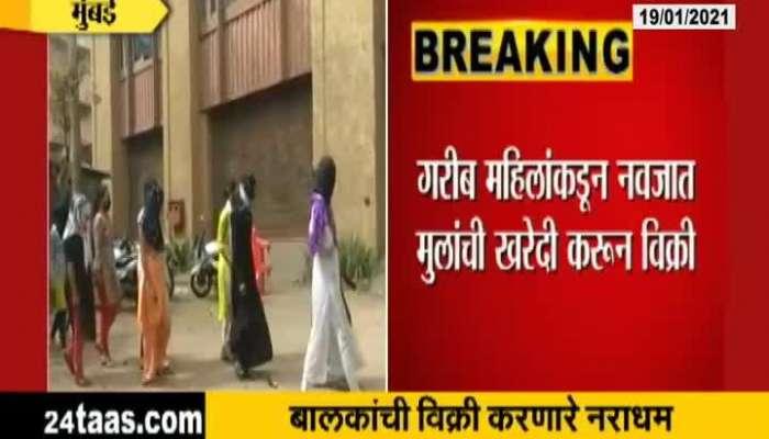 Mumbai CBI Team Arrest Child Sold Gang