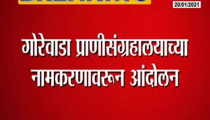 Vidharbhavasi Naming Movement Of GZorewada Zoo To Shivsena Party