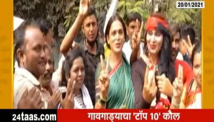 Celebration On Winning Gram Panchayat Elections In Unique Ways