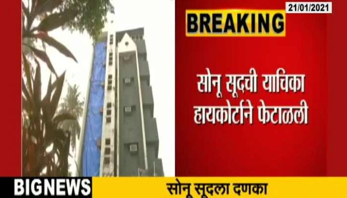 Mumbai Actor Sonu Sood Setback From Bombay High Court