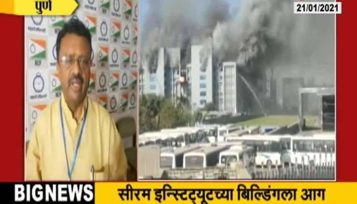 Pune Minister Of Food And Drug Administration Rajendra Shingane Reaction On Fire Broke At Serum Institute Building