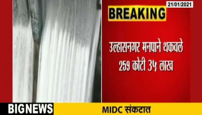 Thane Navi Mumbai Mahapalika Pending To Pay MIDC Water Supply