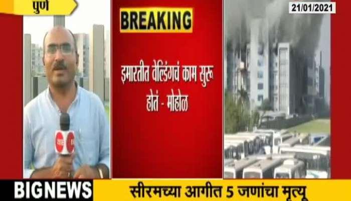Pune Fire Broke At Serum Institute Building Update At 06 Pm,05 Dead