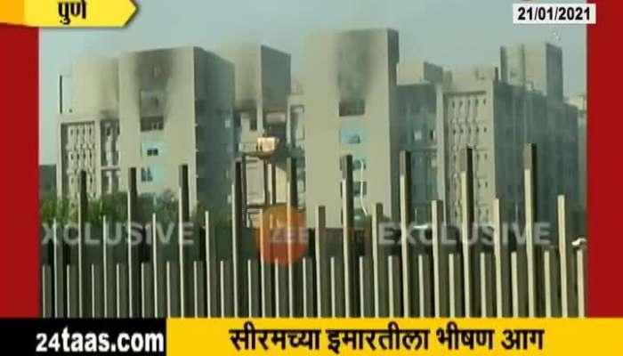 Pune Fire Broke At Serum Institute Building Update At 05 Pm