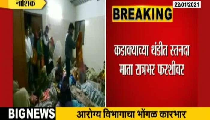 Nashik Hospital Makes Women Sleep On Floor After Surgery