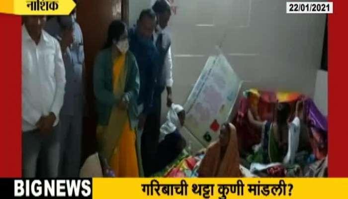 Nashik Hospital Makes Women Sleep On Floor After Surgery Update At 06 Pm
