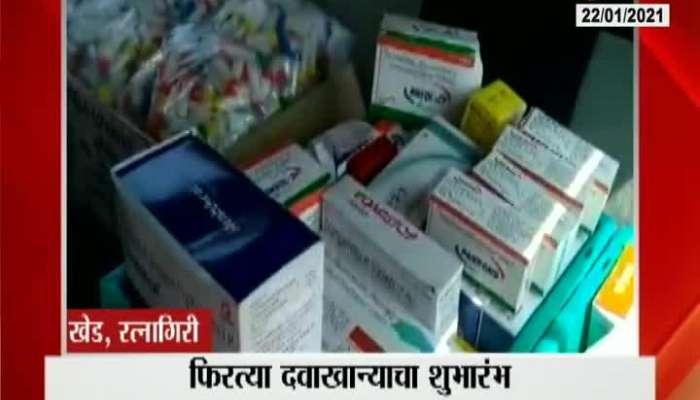 Ratnagiri,Khed Mobile Clinic Start In Village