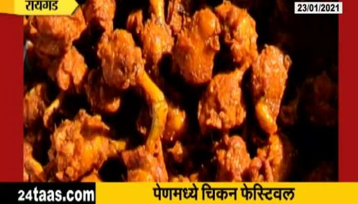 Raigad Pen Celebrate Chicken Festival To Move Out From Fear Of Bird Flu