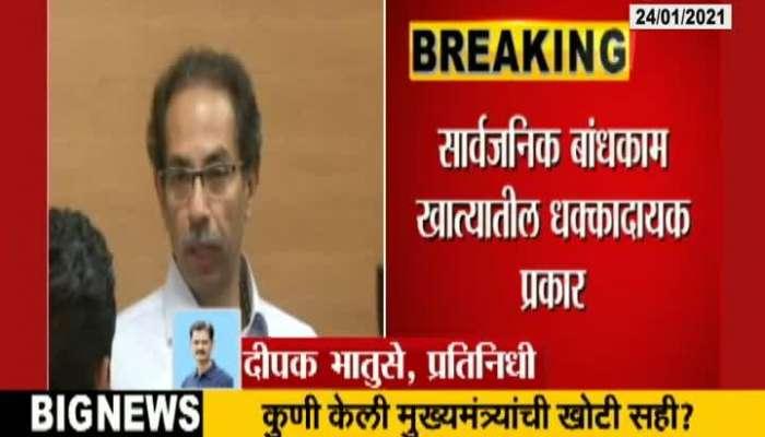 Fraud Signature Of CM Uddhav Thackeray Used In Public Works Department