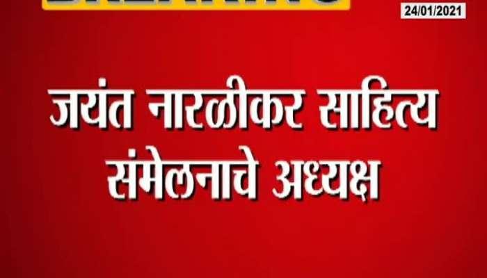 Jayant Naralikar Announced As President Of Nashik Sahitya Sammelan