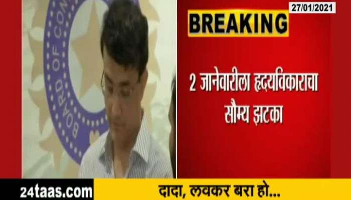 Saurav Ganguli Admited In Hospital Due To Uneasyness