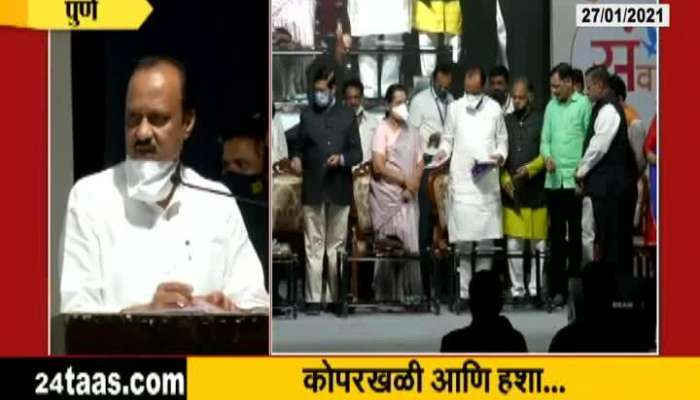Pune DCM Ajit Pawar On BJP Leader Girish Bapat