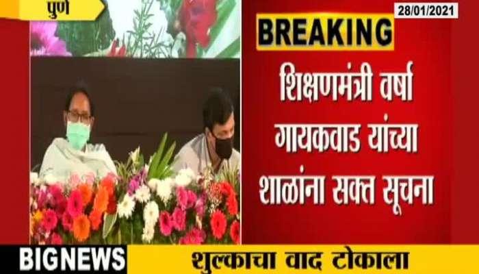 Pune Education Minister Varsha Gaikwad On Children_s Education Shoild Not be Stopped Due To Lack Of Fees