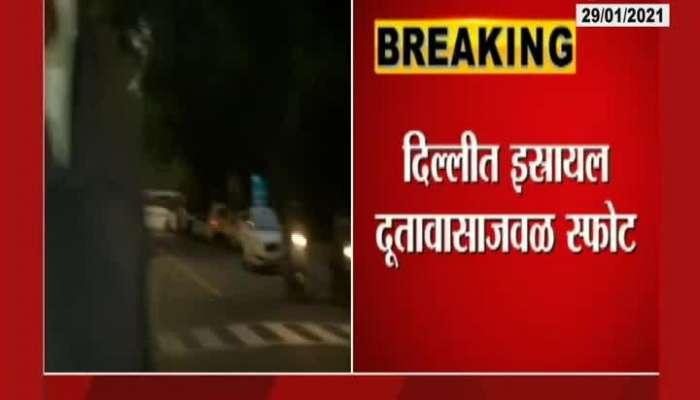 Explosion Near Israeli Embassy In Delhi