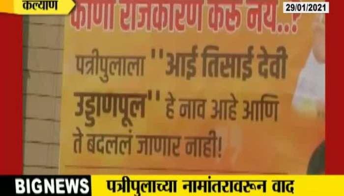 Kalyan Politics On Patri Pool Name between Sena And BJP Party