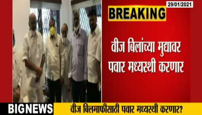 Sharad Pawar Will Mediate On The Issue Of Electricity Bill Issue Raju Shetty Reaction